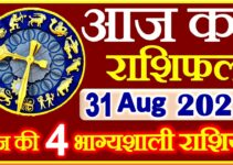 Aaj ka Rashifal in Hindi Today Horoscope 31 अगस्त 2021 राशिफल
