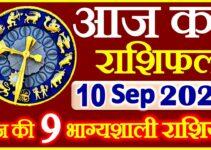 Aaj ka Rashifal in Hindi Today Horoscope 10 सितम्बर 2021 राशिफल