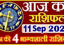 Aaj ka Rashifal in Hindi Today Horoscope 11 सितम्बर 2021 राशिफल