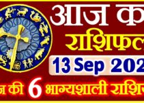 Aaj ka Rashifal in Hindi Today Horoscope 13 सितम्बर 2021 राशिफल