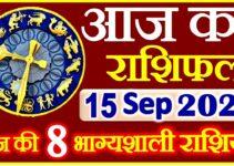 Aaj ka Rashifal in Hindi Today Horoscope 15 सितम्बर 2021 राशिफल