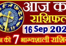 Aaj ka Rashifal in Hindi Today Horoscope 16 सितम्बर 2021 राशिफल