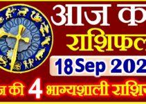 Aaj ka Rashifal in Hindi Today Horoscope 18 सितम्बर 2021 राशिफल