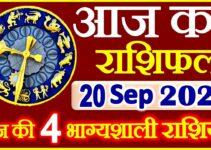 Aaj ka Rashifal in Hindi Today Horoscope 20 सितम्बर 2021 राशिफल