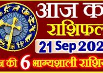 Aaj ka Rashifal in Hindi Today Horoscope 21 सितम्बर 2021 राशिफल