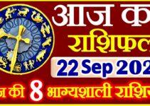 Aaj ka Rashifal in Hindi Today Horoscope 22 सितम्बर 2021 राशिफल