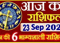 Aaj ka Rashifal in Hindi Today Horoscope 23 सितम्बर 2021 राशिफल