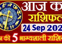 Aaj ka Rashifal in Hindi Today Horoscope 24 सितम्बर 2021 राशिफल