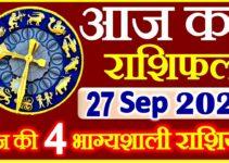 Aaj ka Rashifal in Hindi Today Horoscope 27 सितम्बर 2021 राशिफल