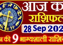 Aaj ka Rashifal in Hindi Today Horoscope 28 सितम्बर 2021 राशिफल