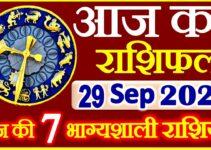 Aaj ka Rashifal in Hindi Today Horoscope 29 सितम्बर 2021 राशिफल