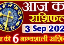 Aaj ka Rashifal in Hindi Today Horoscope 3 सितम्बर 2021 राशिफल