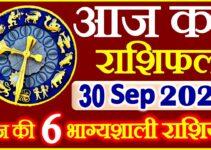 Aaj ka Rashifal in Hindi Today Horoscope 30 सितम्बर 2021 राशिफल