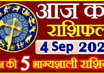Aaj ka Rashifal in Hindi Today Horoscope 4 सितम्बर 2021 राशिफल