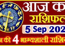 Aaj ka Rashifal in Hindi Today Horoscope 5 सितम्बर 2021 राशिफल
