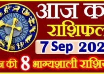 Aaj ka Rashifal in Hindi Today Horoscope 7 सितम्बर 2021 राशिफल