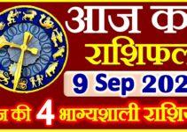 Aaj ka Rashifal in Hindi Today Horoscope 9 सितम्बर 2021 राशिफल