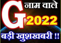 G नाम राशिफल 2022   G Name Horoscope Prediction 2022