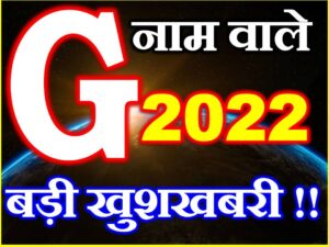 G नाम राशिफल 2022