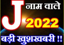 J नाम राशिफल 2022 | J Name Horoscope Prediction 2022