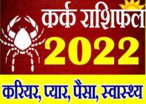 कर्क राशि साल 2022 का राशिफल Kark Rashifal 2022 Cancer Horoscope