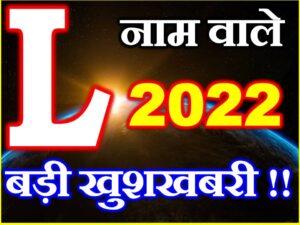 L Name Horoscope Prediction 2022