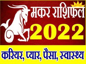Makar Rashifal 2022