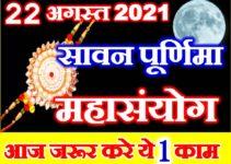 Sawan Purnima 2021 Shubh Sanyog सावन पूर्णिमा तिथि शुभ मुहूर्त 2021