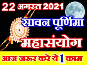 Sawan Purnima 2021 Shubh Sanyog