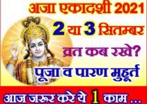 अजा एकादशी व्रत शुभ मुहूर्त 2021 Aja Ekadashi Do Not These 5 Works