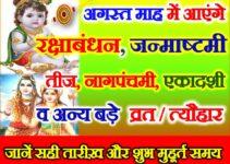 अगस्त व्रत त्यौहार कैलेंडर लिस्ट 2021 August 2021 Vrat Tyohar Calendar List