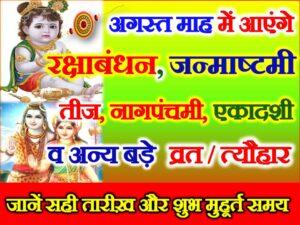August 2021 Vrat Tyohar Calendar List