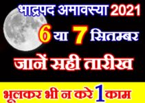 भाद्रपद अमावस्या 2021 Bhadrapad Amavasya Date Time 2021