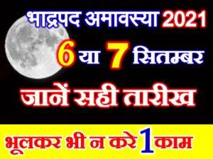 Bhadrapad Amavasya Date Time 2021