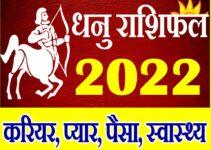 Dhanu Rashifal 2022 Sagittarius Horoscope 2022 Prediction
