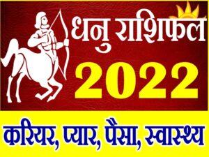 Dhanu Rashifal 2022