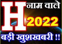H नाम राशिफल 2022 | H Name Horoscope Prediction 2022