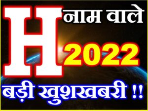 H Name Horoscope Prediction 2022