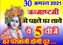 जन्माष्टमी 2021 घर ले आये ये 5 चीजे Krishna Janmashtami 2021 Date