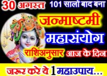 जन्माष्टमी  राशि अनुसार उपाय Krishna Janmashtami 2021 Rashianusar Upay