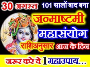 Krishna Janmashtami 2021 Rashianusar Upay