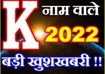 K नाम राशिफल 2022 | K Name Horoscope Prediction 2022