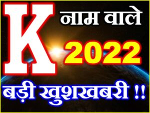 K Name Horoscope Prediction 2022
