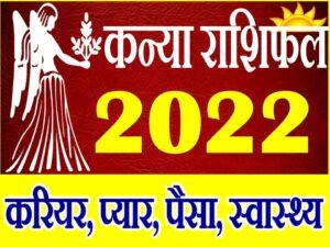 कन्या राशि साल 2022 का राशिफल