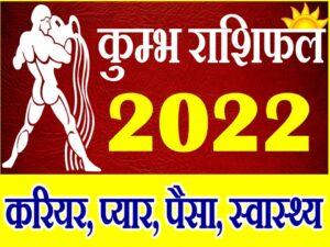 Kumbh Rashifal 2022