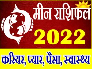Meen Rashifal 2022