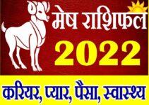 मेष राशि साल 2022 का राशिफल Mesh Rashifal 2022 Aries Horoscope