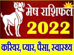 मेष राशि 2022 राशिफल Aries Horoscope 2022