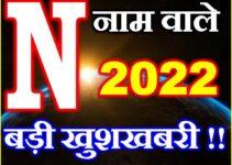 N नाम राशिफल 2022 | N Name Horoscope Prediction 2022