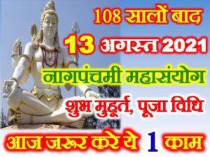 Nag Panchami Date Time 2021